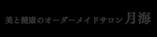 美と健康のオーダーメイド鍼灸サロン月海|京都駅徒歩圏・女性専用個室・完全予約制